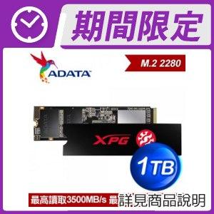 威剛 XPG SX8200 PRO 1TB M.2 PCIe SSD