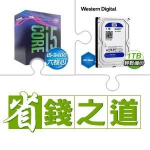 i5-9400+WD 藍標 1TB硬碟(X10)