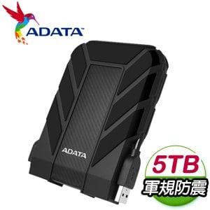 ADATA 威剛 HD710 Pro 5TB 2.5吋 USB3.2 軍規防水防震外接硬碟《黑》