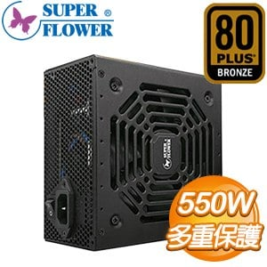 Super Flower 振華 Bronze king 550W 銅牌 電源供應器(3年保)