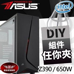 華碩 準系統【海盜船B】Z390-A Intel超頻電腦(650W)