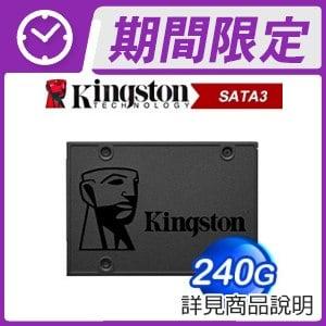 ★雙11★ 金士頓 A400 240G SSD《限店取》