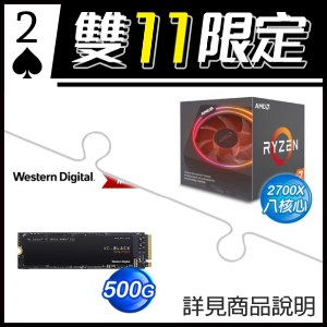 AMD R7 2700X+WD 500G M.2 SSD ★送華碩(M2 TO PCIE)轉卡