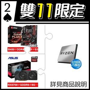 AMD R7 3700X+微星B450主機板+華碩RX5700顯示卡