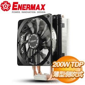 ENERMAX 保銳 ETS-T40Fit-TB CPU散熱器