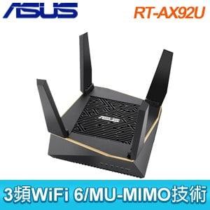 ASUS 華碩 RT-AX92U AX6100 Ai Mesh 三頻 WiFi 無線路由器(分享器)