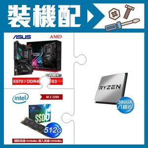 ☆裝機配★ AMD R7 3800X+華碩 ROG STRIX X570-F GAMING ATX主機板+Intel 660p 512G M.2 PCIe SSD