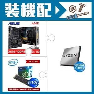 ☆裝機配★ AMD R7 3800X+華碩TUF GAMING X570-PLUS(WI-FI)主機板+Intel 660p 512G M.2 PCIe SSD