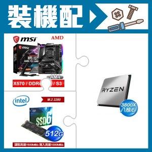 ☆裝機配★ AMD R7 3800X+微星 MPG X570 GAMING PRO CARBON Wi-Fi主機板+Intel 660p 512G M.2 PCIe SSD