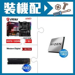 ☆裝機配★ AMD R7 3800X+微星MPG X570 GAMING EDGE Wi-Fi ATX主機板+WD 黑標 SN750 500G M.2 PCIe SSD