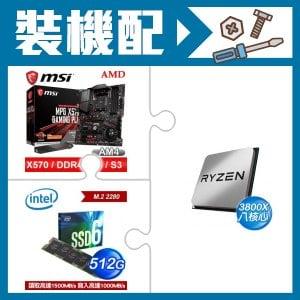 ☆裝機配★ AMD R7 3800X+微星 MPG X570 GAMING PLUS ATX主機板+Intel 660p 512G M.2 PCIe SSD