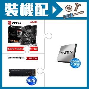 ☆裝機配★ AMD R7 3800X+微星 X570-A PRO ATX主機板+WD 黑標 SN750 500G M.2 PCIe SSD