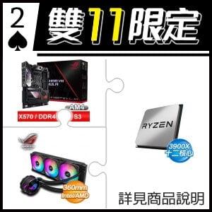 ☆雙11★ AMD R9 3900X 處理器+華碩 CROSSHAIR VIII FORMULA 主機板+華碩 ROG STRIX LC 360 RGB 水冷散熱器