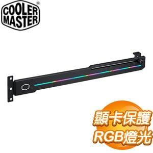 Cooler Master 酷碼 ELV8 ARGB 顯示卡支撐架