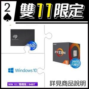 ☆雙11★ AMD R5 2600+Seagate 250G SSD+Win10 64bit 家用隨機版