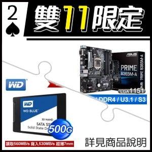 ☆雙11★ 華碩 PRIME B365M-A M-ATX主機板+WD 藍標 500G SSD