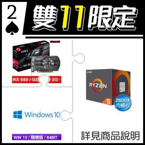 ☆雙11★ AMD R5 2600X+華碩 AREZ-PH-RX550-2G 顯示卡+Win10 64bit 家用隨機版