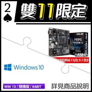 ☆雙11★ 華碩 PRIME B450M-K AM4 主機板+Win10 64bit 家用隨機版