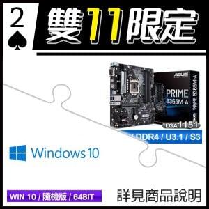 ☆雙11★ 華碩 PRIME B365M-A M-ATX主機板+Win10 64bit 家用隨機版