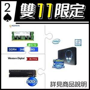 ☆雙11★ INTEL NUC8i7HVK1 NUC kit mini PC 迷你準系統電腦+威剛 DDR4-2666 8G 筆電記憶體+WD 黑標 SN750 500G M.2 PCIe SSD