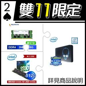☆雙11★ INTEL NUC8i7HVK1 NUC kit mini PC 迷你準系統電腦+威剛 DDR4-2666 8G 筆電記憶體+Intel 660p 512G M.2 PCIe SSD