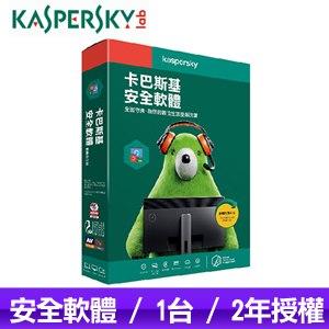 卡巴斯基 Kaspersky 2020 安全軟體(1台裝置/2年授權)