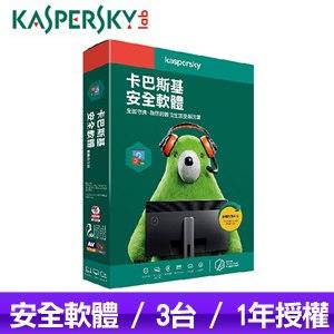 卡巴斯基 Kaspersky 2020 安全軟體(3台裝置/1年授權)