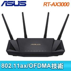 ASUS 華碩 RT-AX3000 雙頻 WiFi 6 無線路由器(分享器)