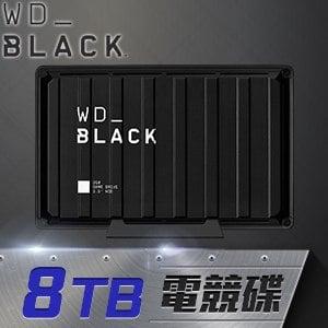 WD 威騰 黑標 D10 Game Drive 3.5吋 8TB 電競外接硬碟 WDBA3P0080HBK-SESN