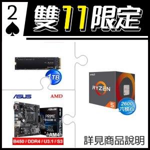 R5 2600 處理器+WD 黑標 SN750 1TB M.2 SSD+華碩 B450M-K 主機板