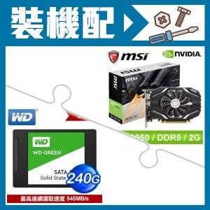 微星 GTX 1050 2G OC 顯示卡+WD  240G SSD
