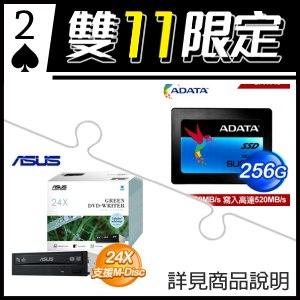 ☆雙11★ 威剛 Ultimate SU800 256G SSD(X2)+華碩燒錄機(X10)