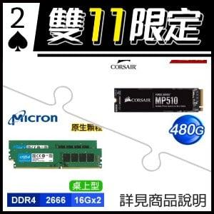 ☆雙11★ 海盜船 MP510 480G PCIe M.2 SSD+美光 DDR4-2666 16G*2 記憶體