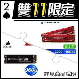 ☆雙11★ 美光 Ballistix Sport LT 競技版 DDR4-3200 16G*2 記憶體《紅》+海盜船 MP510 960G PCIe M.2 SSD