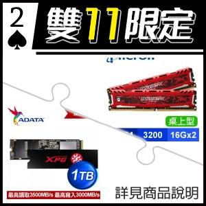 ☆雙11★ 美光 Ballistix Sport LT 競技版 DDR4-3200 16G*2 記憶體《紅》+威剛 XPG SX8200 PRO 1TB M.2 PCIe SSD