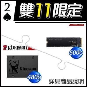 ☆雙11★ WD 黑標 SN750 500G M.2 PCIe SSD(X2)+金士頓 A400 480G SSD(X4)