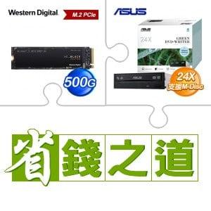 WD黑標 500G PCIe SSD(X5)+華碩燒錄機(X10)