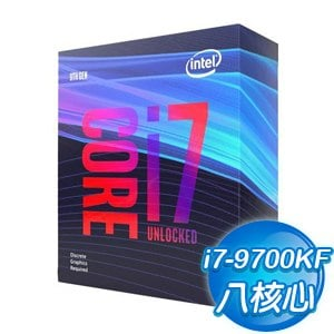Intel 第九代 Core i7-9700KF 8核8緒 處理器《3.6Ghz/12M/LGA1151/無內顯/不含風扇》(代理商貨)