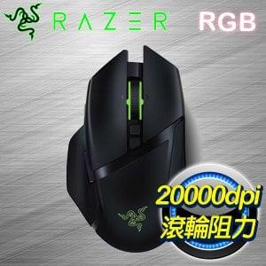 Razer 雷蛇 Basilisk Ultimate 巴塞利斯蛇 終極版 無線電競滑鼠(RZ01-03170100-R3A1)