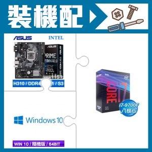 ☆裝機配★ i7-9700F+華碩 PRIME H310M-K R2.0 M-ATX主機板+Win10 64bit 隨機版