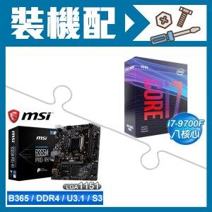 ☆裝機配★ i7-9700F+微星 B365M PRO-VH M-ATX主機板