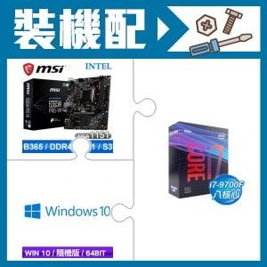 ☆裝機配★ i7-9700F+微星 B365M PRO-VH M-ATX主機板+Win10 64bit 隨機版