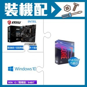 i7-9700F+微星B365M PRO-VH主機板+Win10隨機版