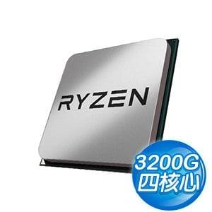 【香香價】AMD Ryzen 3 3200G 四核心處理器《3.6GHz/6M/65W/內顯/AM4》限搭機