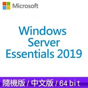Microsoft 微軟 Windows Server Essentials 2019 64bit《中文隨機版含DVD》