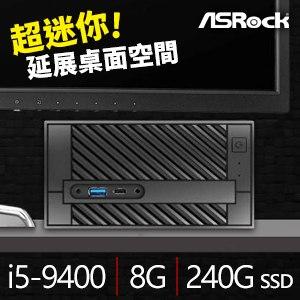 華擎 小型系列【mini鏟子】i5-9400六核 迷你電腦(8G/240G SSD)