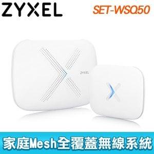 ZyXEL 合勤 MULTY SET-WSQ50 家庭Mesh全覆蓋無線系統(WSQ50+WSQ20)