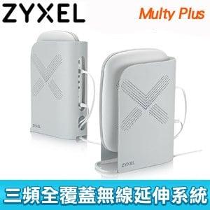 ZyXEL 合勤 Multy Plus Mesh三頻全覆蓋無線延伸系統(AC3000/雙包裝/WSQ60/含軟體授權)