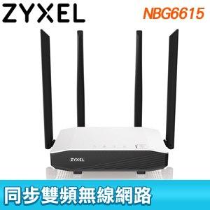 Zyxel 合勤 NBG6615 AC1200 雙頻大功率無線Gigabit路由器