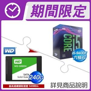 ☆期間限定★ i5-9400F+WD 綠標 240G SSD